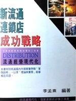 二手書博民逛書店 《新流通,連鎖店成功戰略》 R2Y ISBN:9579707022│李孟熹