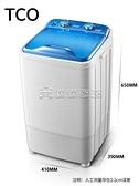洗衣機 TCO 大容量單筒單桶半全自動小型迷你洗衣機家用波輪瀝脫水帶甩乾220V 【618特惠】