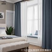 窗簾北歐簡約風格窗簾臥室遮光溫馨高檔大氣棉麻現代穿簾客廳成品輕奢【全館免運】