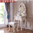 化妝台 歐式臥室現代簡約小奢華網紅簡歐化妝台化妝台化妝桌子ins 星河科技DF