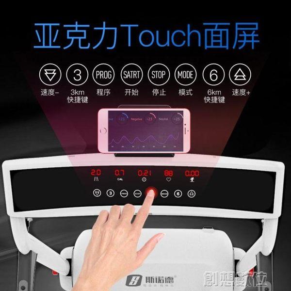 跑步機 家用款小型超靜音減震折疊迷你簡易  創想數位DF