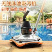 吸污機 游泳池吸污機設備景觀魚池手動清潔機水下吸塵器 浴池無線吸污 第六空間 JD
