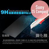 Sony Z5 Compact 鋼化玻璃膜 螢幕保護貼 0.26mm鋼化膜 9H硬度 防刮 防爆 高清