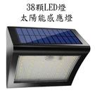 爆亮太陽能廣角防水 38顆LED感應燈...