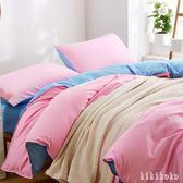 床包組 純色床單四件套1.5m1.8米床上用品單雙人被套學生宿舍三4件套1.2 XY9107【KIKIKOKO】