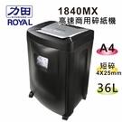 力田-ROYAL 1840MX 商用 高速型 碎紙機 碎紙時間40分  一次碎紙20張 /台