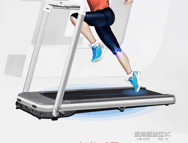 跑步機家用款小型迷你減震室內超靜音健身房專用igo  凱斯盾數位3C