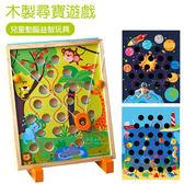 木製尋寶遊戲 兒童玩具 益智動腦 互動桌遊