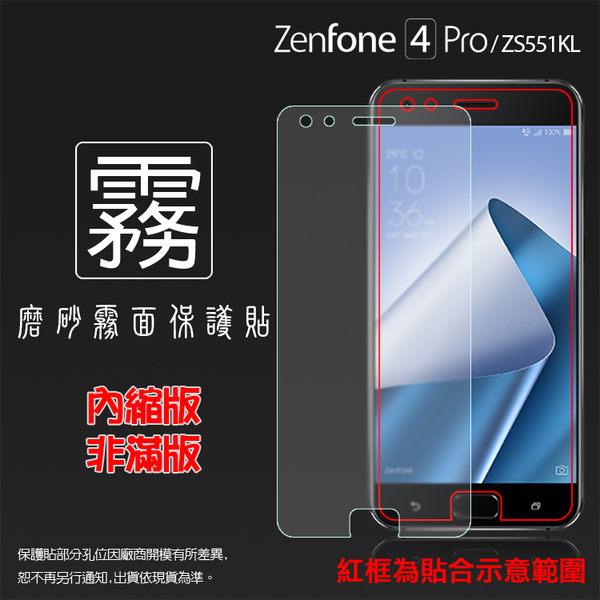 ◆霧面螢幕保護貼 ASUS ZenFone 4 Pro ZS551KL Z01GD 保護貼 軟性 霧貼 霧面貼 磨砂 防指紋 保護膜