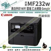【限時促銷】Canon imageCLASS MF232w 黑白雷射多功能複合機