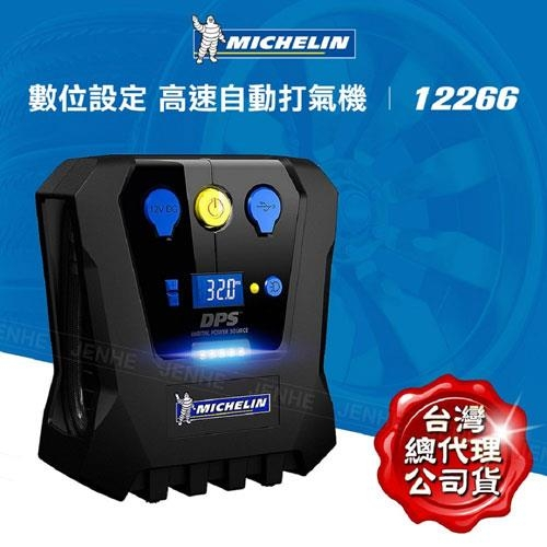Michelin 米其林 數位高速自動設定打氣機 12266【原價 2780 ▼現省$ 800】