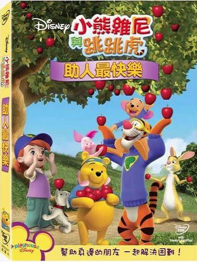 迪士尼開學季限時特價 小熊維尼與跳跳虎:助人最快樂 DVD (購潮8)