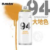 『ART小舖』西班牙蒙大拿MTN 94系列 噴漆 400ml 大地色系 單色自選