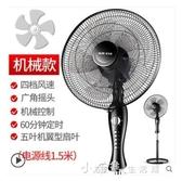奧克斯電風扇落地扇家用宿舍台立式風扇機械靜音搖頭工業電扇定時YQS 【快速出貨】