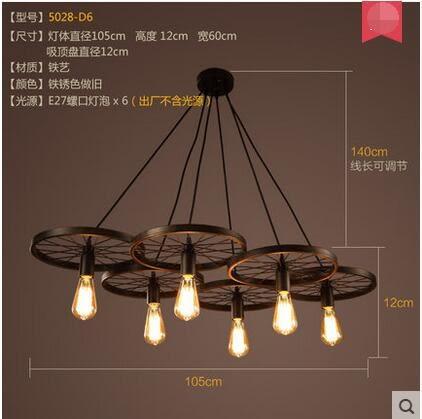 美術燈   loft創意美式鄉村鐵藝工業風車輪吊燈-不含光源(5028-D6)