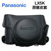 3C LiFe Panasonic LX5K 原廠相機包 相機皮套