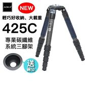AOKA TKPRO 新版 425C 四號五節 大三叉 碳纖維系統三腳架 + Libec RH45R 日本油壓攝錄影雲台 套組