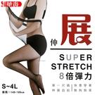 【衣襪酷】華貴 伸展 8倍彈力 超彈性絲襪 台灣製 (5858)