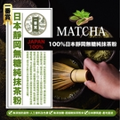 MATCHA 一番賞 100% 日本靜岡...