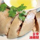 以純正的仿土雞做的肉質嫩、有彈性、口味清爽、頗受好評, 油雞腿皮脆肉Q清爽不油膩 。