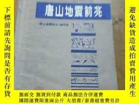 二手書博民逛書店罕見唐山地震前兆。Y233440 本書編寫組。 地震出版社。