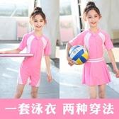兒童泳衣 兒童泳衣女運動連體游泳衣套裝女童速干寶寶可愛女孩小中大童泳裝 寶貝計畫