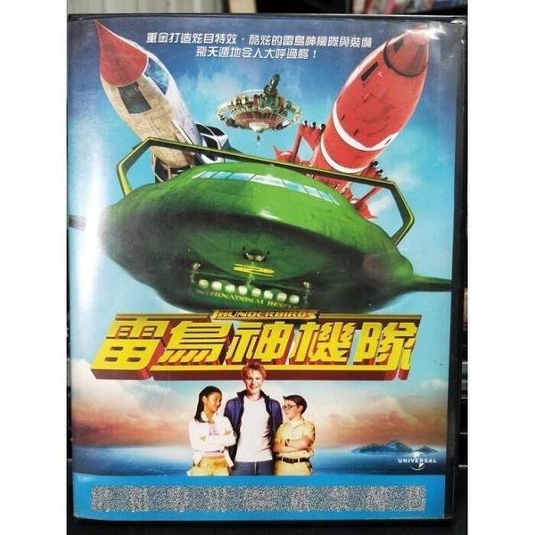 挖寶二手片-F02-006-正版DVD-電影【雷鳥神機隊】-飛天遁地令人大呼過癮!(直購價)