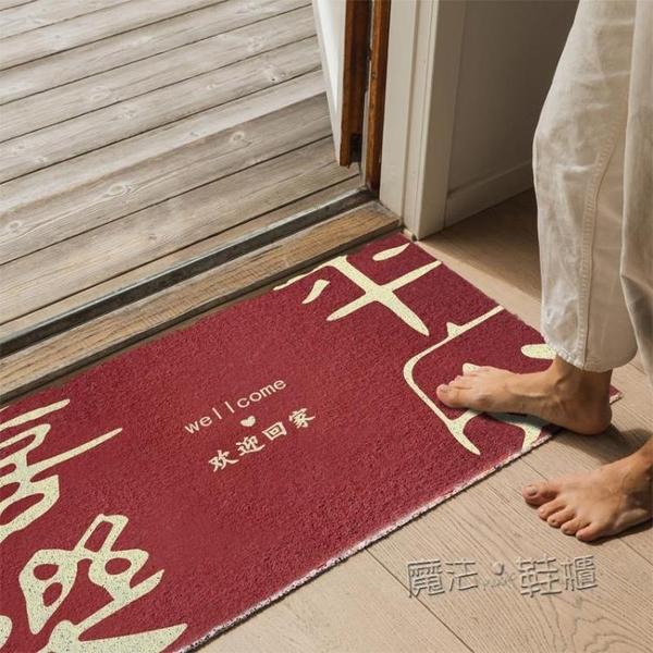 中式地墊入戶蹭土門墊進門門口腳墊入門家用門外門前入戶門踩腳墊 ATF 魔法鞋櫃