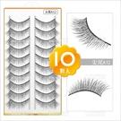 佐娜美麗學分假睫毛(10對)-尖尾系列 | A12[58017]