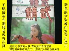 二手書博民逛書店精武罕見1988 1 2 3 4( 4本合售)Y6415