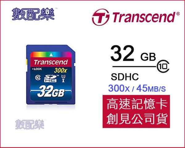 *數配樂*Transcend 創見 32GB 32G SDHC C10 60MB/S 高速記憶卡 另售 64G 16G