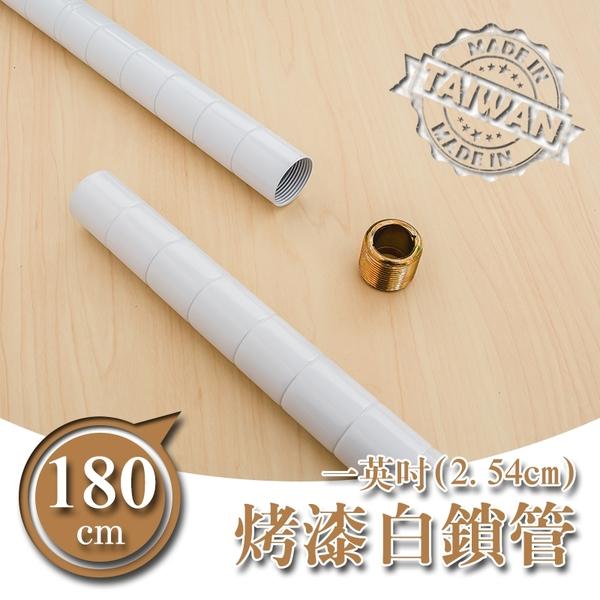 鎖管/鐵管/鐵架配件【配件類】180公分烤漆白一吋鎖管 dayneeds