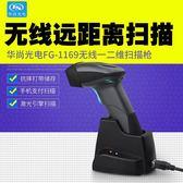 無線掃描槍二維碼掃描器條碼收款機巴槍快遞把掃碼槍 QQ732『愛尚生活館』