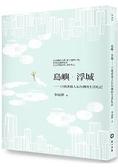 島嶼.浮城    15則香港人在台灣的生活札記