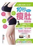 不讓你多胖1公分!10秒有感的瘦肚減肥操:一條毛巾7天腰圍小3吋,10天體重少3
