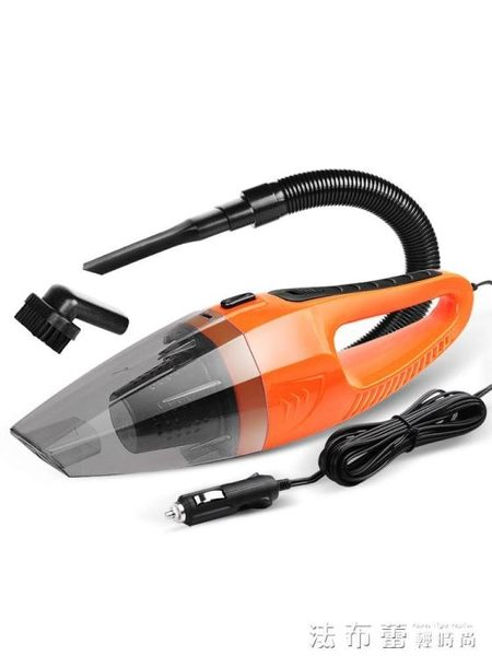 車載吸塵器汽車吸塵器小型迷你車內強吸力大功率乾濕兩用 12V車用 法布蕾輕時尚220V