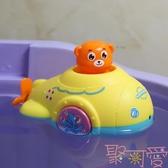 寶寶洗澡玩具游泳噴水發條小船兒童戲水沐浴【聚可愛】