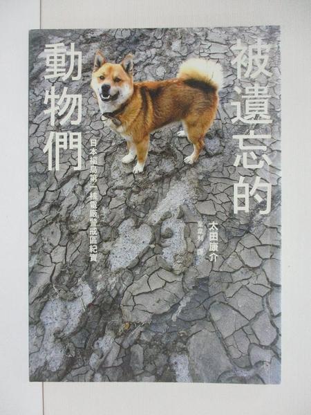 【書寶二手書T1/社會_CV8】被遺忘的動物們-日本福島第一核電廠警戒區紀實_太田康介
