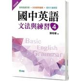 國中英語文法與練習 4 (新課綱版)