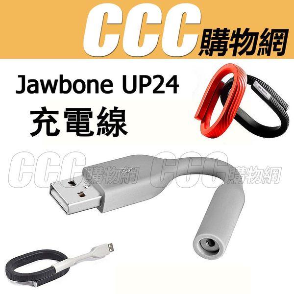 Jawbone UP24 充電線 (2.5mm孔) - 充電器 智能手環腕帶 手環配件