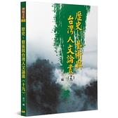 歷史、藝術與台灣人文論叢(19)