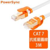 群加 Powersync CAT 7 10Gbps 耐搖擺抗彎折 超高速網路線 RJ45 LAN Cable【圓線】白色 / 3M (CLN7VAR9030A)
