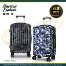 American Explorer 美國探險家 終身保修 20吋 行李箱 C35 旅行箱 輕量 迷彩