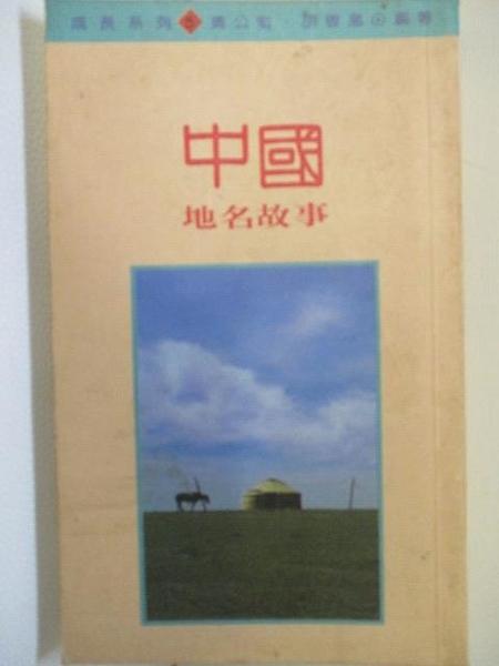 【書寶二手書T1/歷史_BOP】中國地名故事