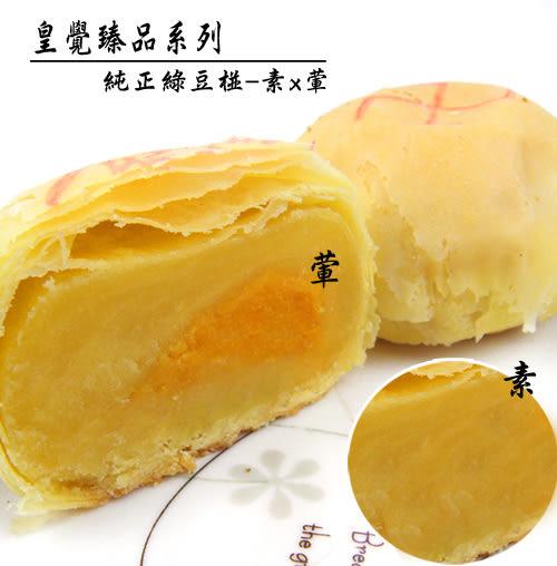 預購-《皇覺》中秋臻品系列-經典酥餅8入禮盒組(綠豆椪+蛋黃酥-烏豆沙)