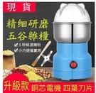研磨機 110V磨豆機 磨粉機 五穀雜糧研磨機 家用小型電動超細打粉機中藥材粉碎機 【618特惠】
