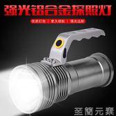 戶外手電筒強光探照燈可充電鋁合金防水手提燈露營探洞便攜手電筒LED燈泡 至簡元素