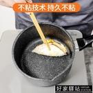 麥飯石嬰兒寶寶輔食鍋煎煮一體多功能煮粥不粘鍋湯鍋雪平鍋小奶鍋