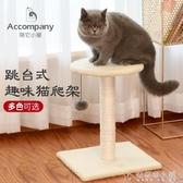 劍麻貓爬架小型跳台貓抓柱貓樹貓窩一體貓抓板貓咪爬架貓架子用品ATF「安妮塔小鋪」