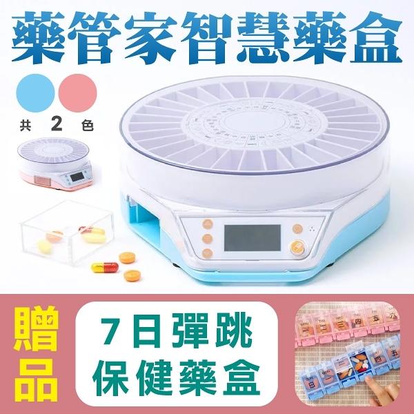 【Mr.Pill 藥管家】智慧管理藥盒 [24小時全時關注] [聲光雙重提醒],贈品:7日彈跳保健藥盒